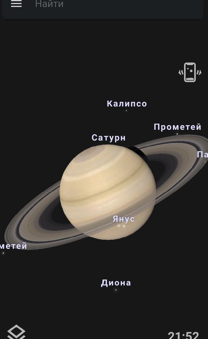 Мечтай со Stellarium, гуляй на высоте! 17