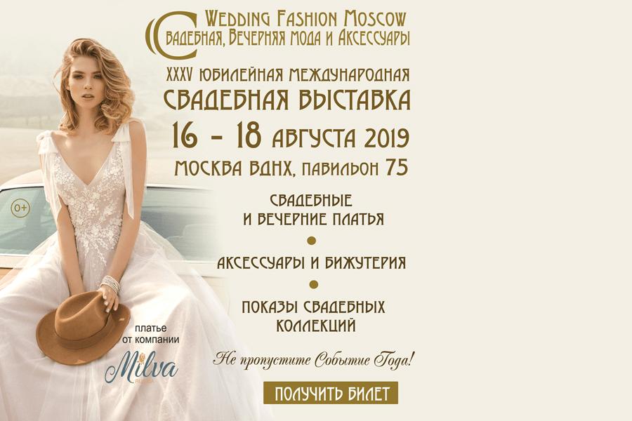 Белорусские СМИ о моде 25