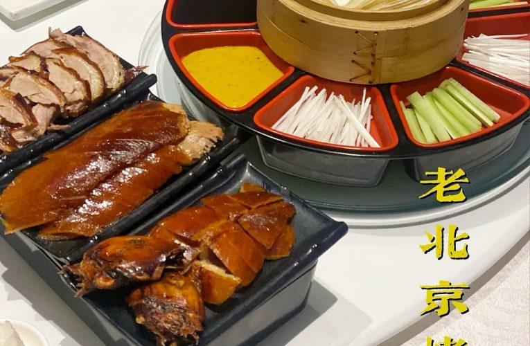Пекинская утка — самое знаменитое китайское блюдо