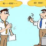 """Китайцы редко говорят """"ni hao"""" для приветствия 15"""