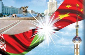 Отношения Китая и Беларуси в условиях мировой экономической интеграции 24