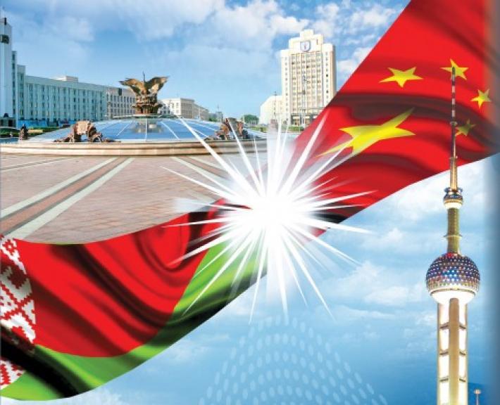 Отношения Китая и Беларуси в условиях мировой экономической интеграции 10