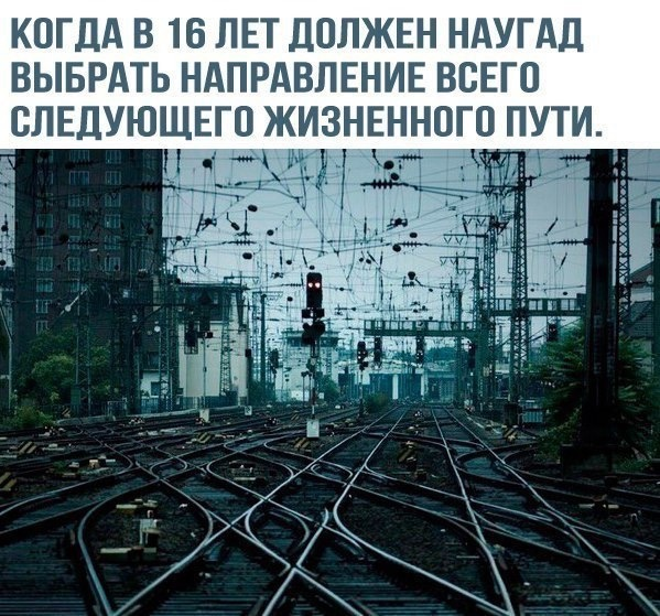 Суть жизни – найти самого себя 14