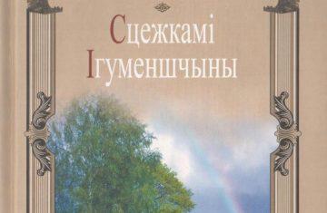 """""""Сцежкамі Ігуменшчыны"""" или известные люди района Минщины 16"""