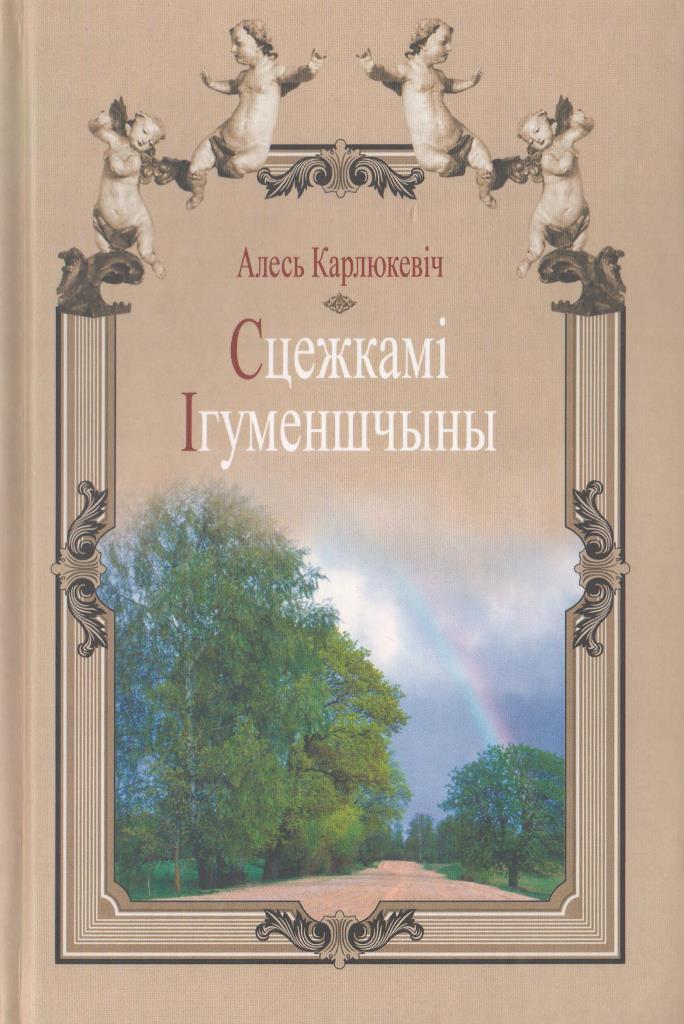 """""""Сцежкамі Ігуменшчыны"""" или известные люди района Минщины 7"""