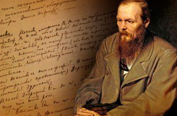 Читайте Достоевского! 24