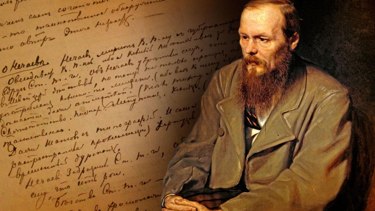 Читайте Достоевского! 11