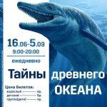Тайны древнего океана 23
