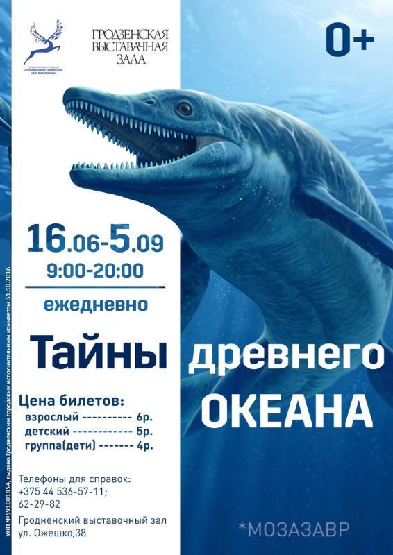 Тайны древнего океана 10